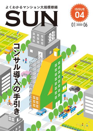 ISSUE 04 コンサル導入の手引き