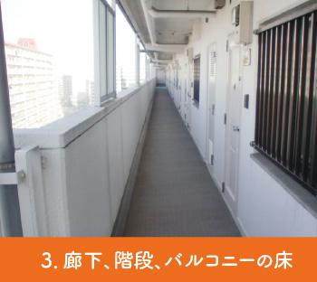 3.廊下、階段、バルコニーの床