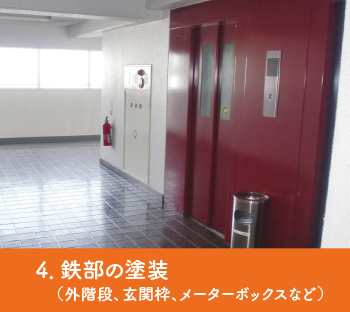 4.鉄部の塗装(外階段、玄関枠、メーターボックスなど)