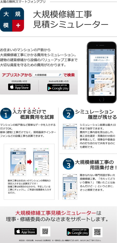 スマートフォンアプリ「大規模修繕工事見積シミュレーター」をリリースしました