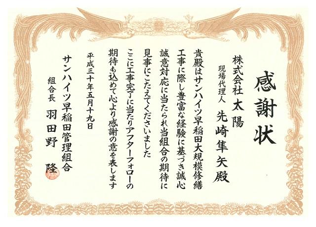 sanhaitsu