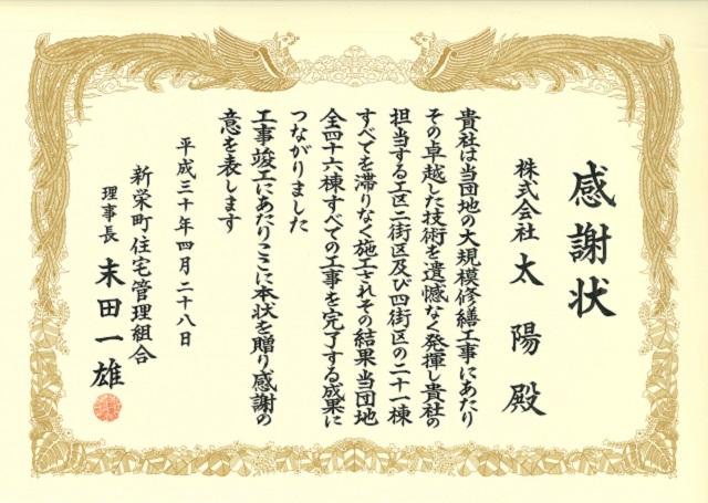 新栄町住宅管理組合さまより感謝状をいただきました
