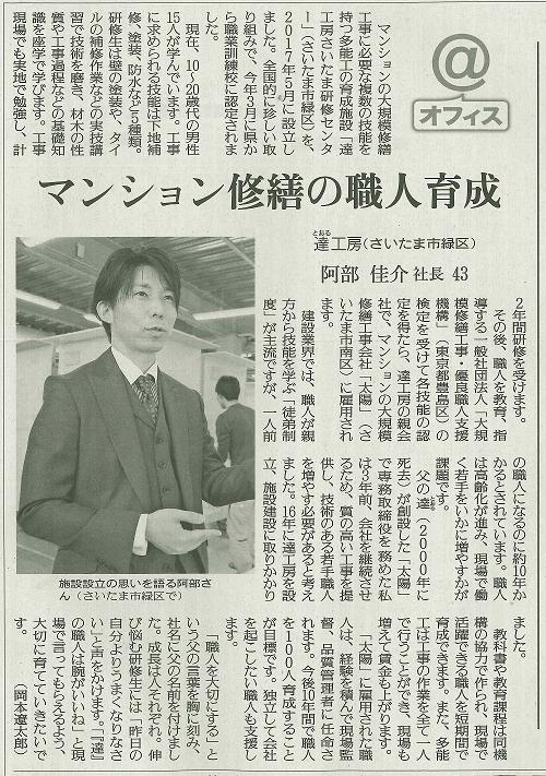 yomiuri_180522