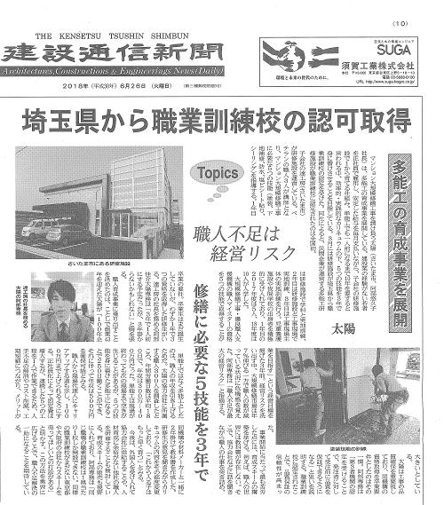 「建設通信新聞」に掲載されました