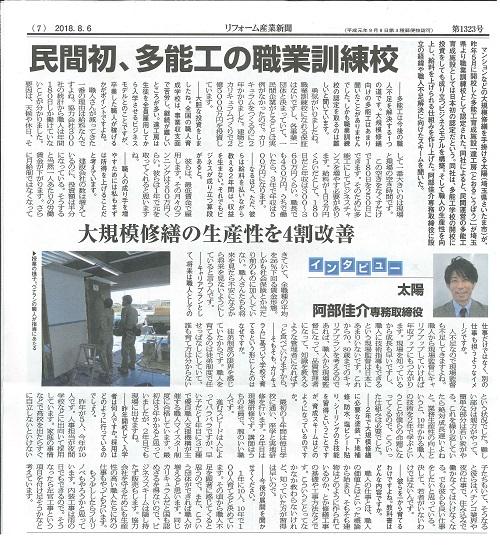 「リフォーム産業新聞」に掲載されました