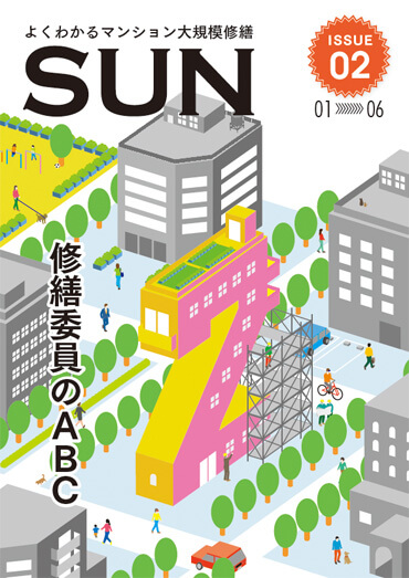ISSUE 02 修繕委員のABC