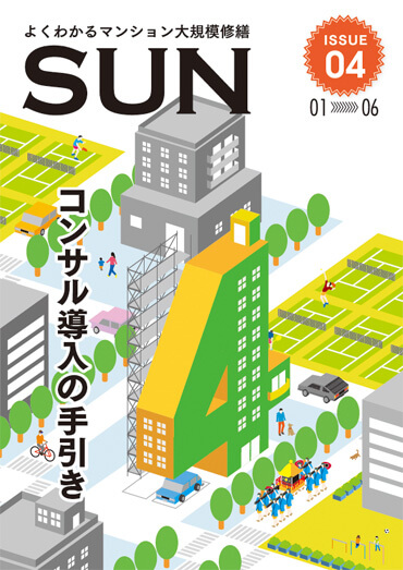 ISSUE 04 コンサル導入の手引き