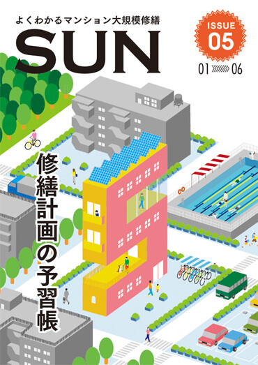 ISSUE 05 修繕計画の予習帳