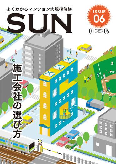 ISSUE 06 施工会社の選び方