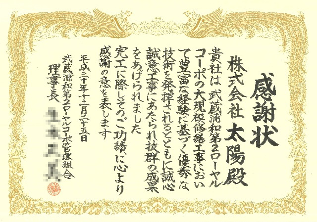 武蔵浦和第2ローヤルコーポ管理組合さまより感謝状をいただきました