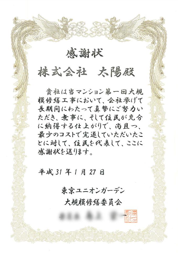 東京ユニオンガーデン大規模修繕委員会様より感謝状をいただきました