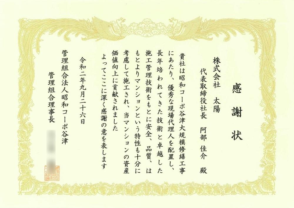 管理組合法人昭和コーポ谷津様より感謝状をいただきました