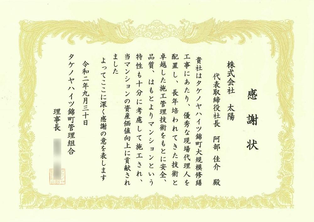 タケノヤハイツ錦町管理組合様より感謝状をいただきました