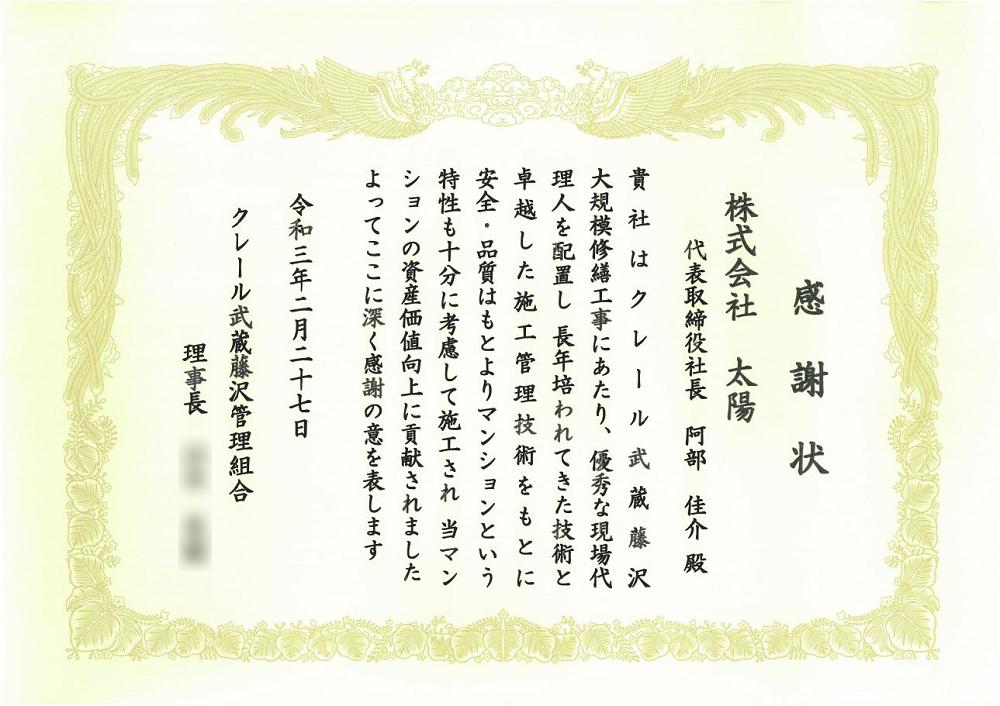 クレール武蔵藤沢管理組合様より感謝状をいただきました