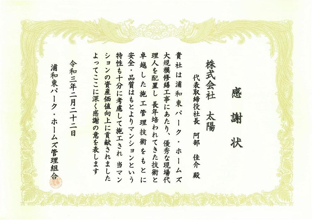 浦和東パーク・ホームズ管理組合様より感謝状をいただきました